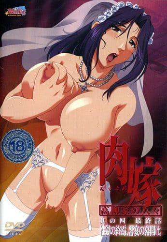 Mistreated Bride Episode 4 Subbed Uncensored Hentai 육가 - 타카야나기가의 사람들 Nikuyome: Takayanagi Ke no Hitobito 肉嫁 高柳家の人々