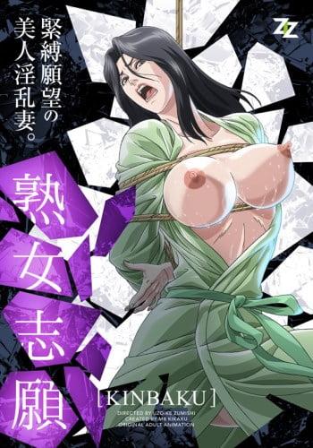 Jukujo Shigan Episode 1 Mature Woman Desire Madam Desire 熟女志願